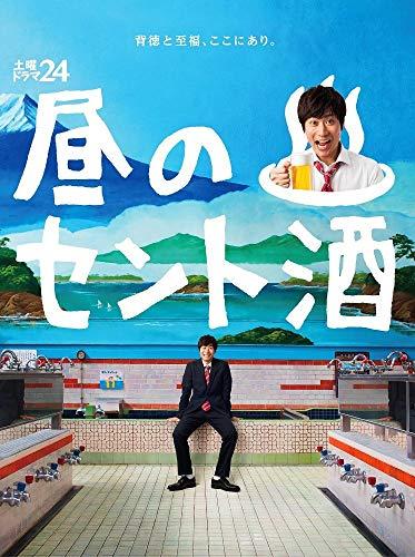 土曜ドラマ24 昼のセント酒 Blu-ray BOX