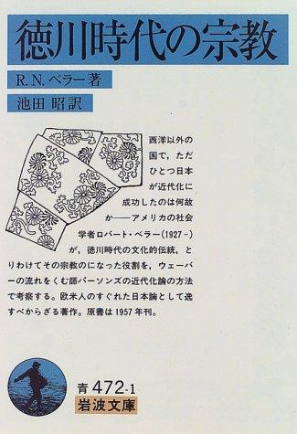 徳川時代の宗教 (岩波文庫)