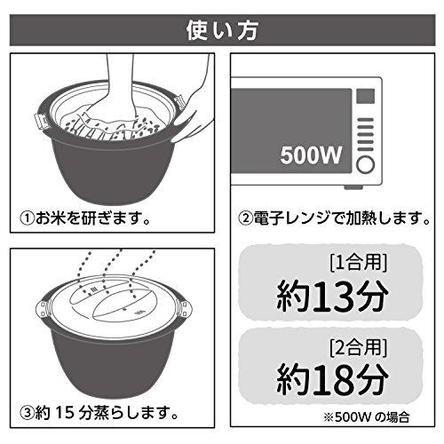 曙産業『レンジごはん炊き2合』