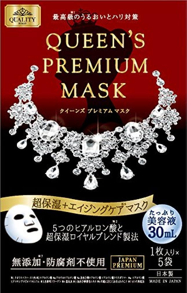 癌そこから深めるクイーンズプレミアムマスク 超保湿マスク 5枚入