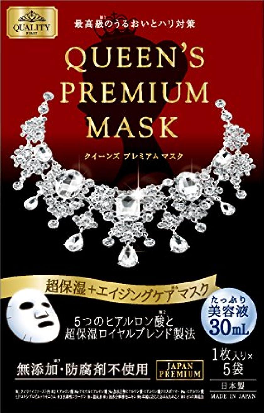 カプセル安全な改革クイーンズプレミアムマスク 超保湿マスク 5枚入
