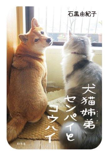犬猫姉弟センパイとコウハイ