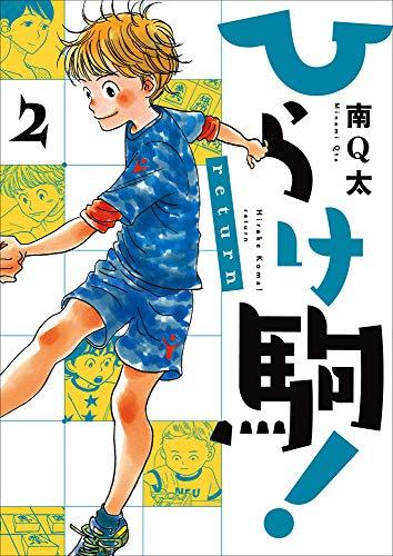 ひらけ駒! return 2巻