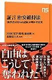 証言 治安維持法: 「検挙者10万人の記録」が明かす真実 (NHK出版新書)