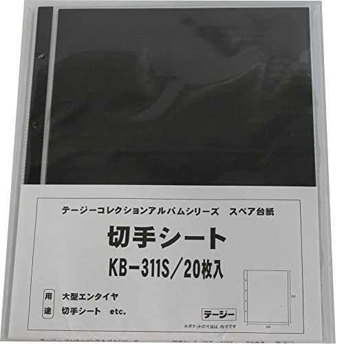 テージー 切手シートデラックススペア 切手シート他 KB-311S