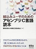 組込みユーザのための アセンブリ/C言語読本
