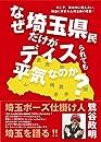 なぜ埼玉県民だけがディスられても平気なのか?: 今こそ、日本中に伝えたい。独自に育まれた埼玉県の常識!
