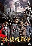 日本極道戦争[DVD]