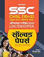 SSC CHSL (10+2) Solved Papers Combined Higher Secondary (Hindi) 2021