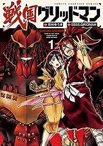 戦国グリッドマン 1 (少年チャンピオン・コミックス)
