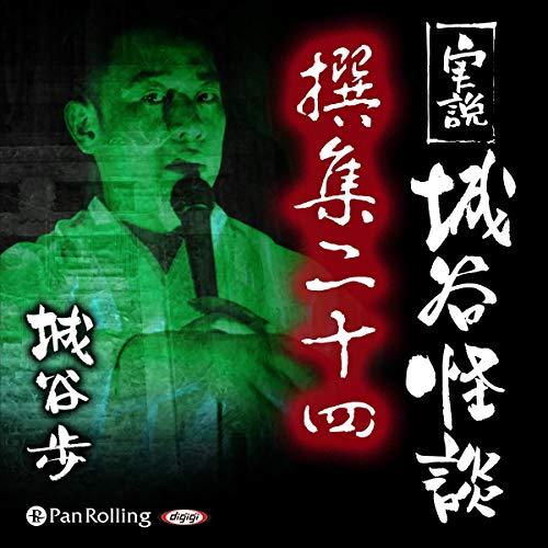 『実説 城谷怪談 撰集二十四』のカバーアート