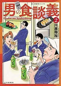 男の食談義(2) (思い出食堂コミックス)
