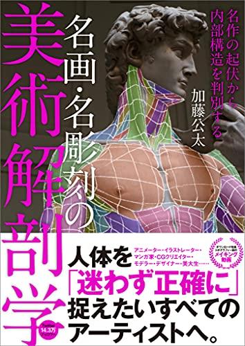 名画・名彫刻の美術解剖学 名作の起伏から内部構造を判別する