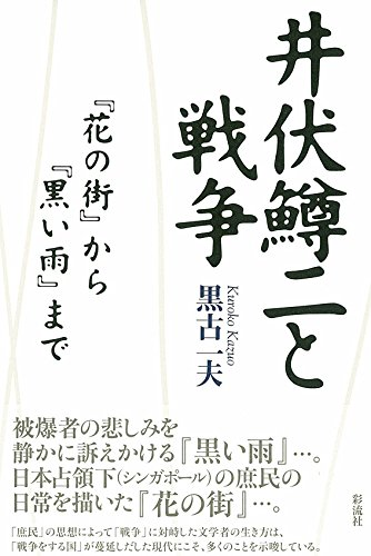 井伏鱒二と戦争: 『花の街』から『黒い雨』まで