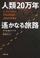 人類20万年 遙かなる旅路 (文春文庫)