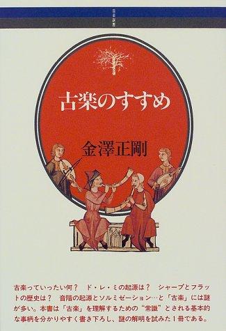 音楽選書(80)古楽のすすめ