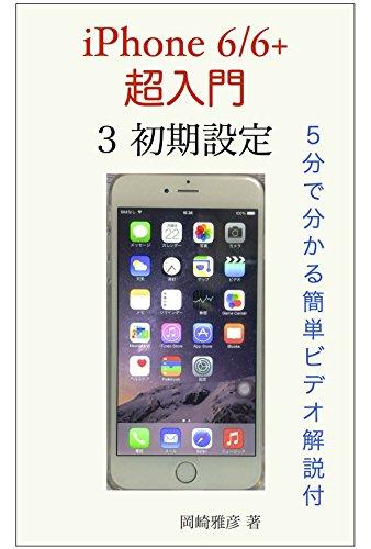 aifonrokurokupurasuchonyumon003: shokisetei aifonrokurokupurasu chonyumon 003 (Japanese Edition)