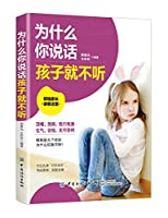 Why don't you listen when you talk?(Chinese Edition)