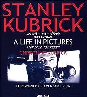 スタンリー・キューブリック―写真で見るその人生