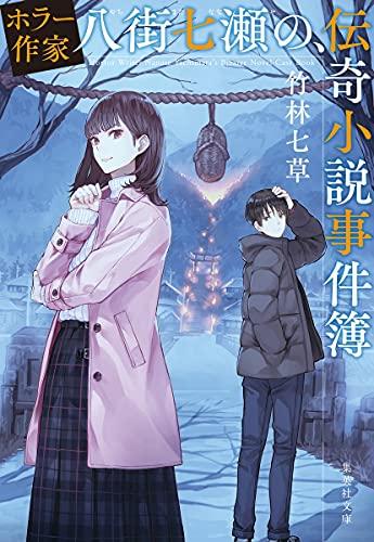 ホラー作家八街七瀬の、伝奇小説事件簿 _0