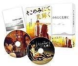 そこのみにて光輝く 豪華版【DVD】[DVD]