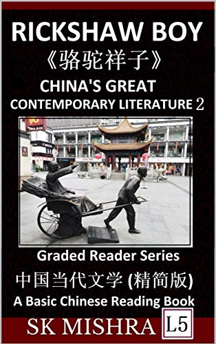 China's Great Contemporary Literature 2: Rickshaw Boy, Camel Luotuo Xiangzi, Famous Chinese Novels, Learn Mandarin Fast, Improve Vocabulary (Simplified ... Graded Reader Level 5) (English Edition)