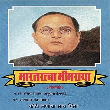 """Koti Janancha Maay Pita (From """"Bharatratna Bhimraya"""")"""