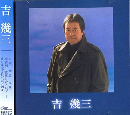 吉幾三 ベスト・アルバム EJS-6147