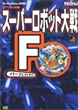 PS版スーパーロボット大戦Fパーフェクトガイド (The PlayStation BOOKS)