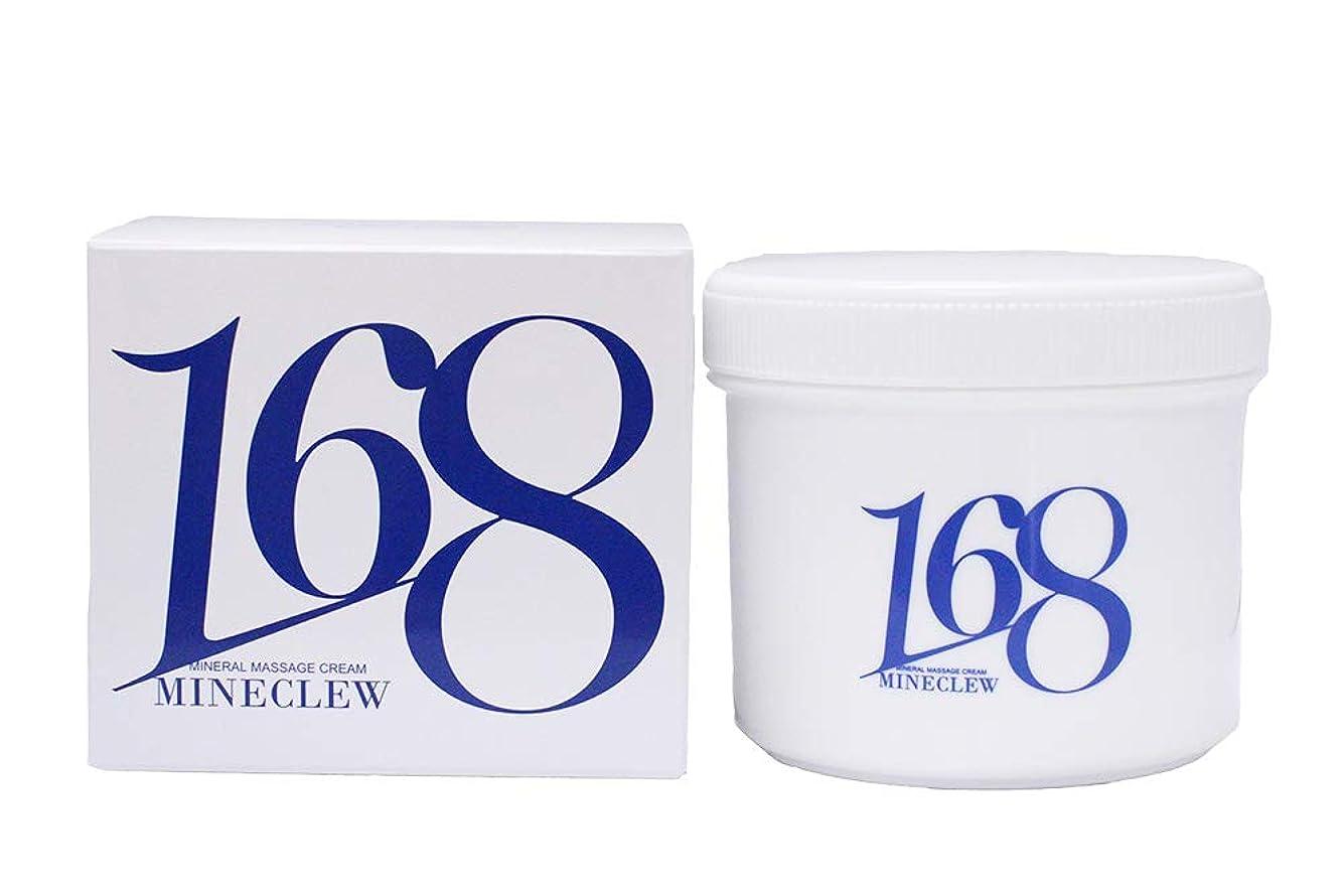 番目予測耐えられるMINECLEW168 (ミネクル168) ミネラルマッサージクリーム 350g 【大容量】