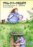 プラム・クリークの土手で―インガルス一家の物語〈3〉 (福音館文庫 物語)