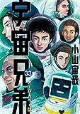 宇宙兄弟 オールカラー版(33) (モーニングコミックス)