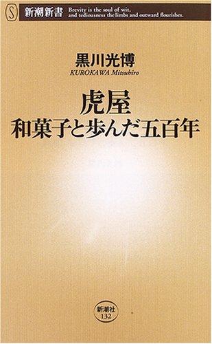 虎屋 和菓子と歩んだ五百年 (新潮新書)