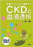 患者さんとともに理解するCKDと血液透析―Q&Aで理解する