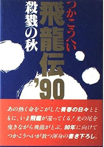 飛龍伝'90―殺戮の秋