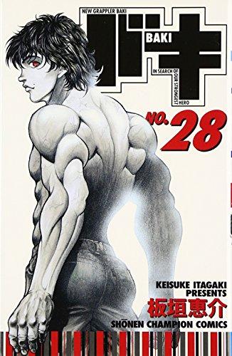 バキ—NEW GRAPPLER BAKI (No.28) (少年チャンピオン・コミックス) - 板垣 恵介