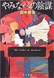 やみなべの陰謀 (ハヤカワ文庫JA)