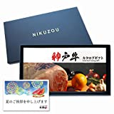 神戸牛 選べる カタログ ギフト BOX付肉贈