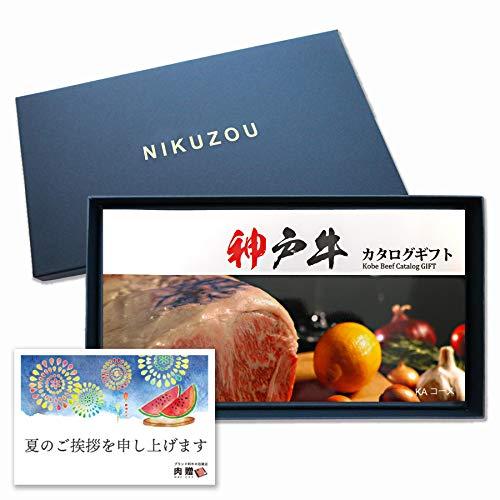 [肉贈] [お中元 ギフト] 神戸牛 選べる カタログ ギフト 1万円〔牛肉 すき焼き 焼肉 ステーキ しゃぶしゃぶ 内祝 〕