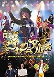 前橋ヴィジュアル系 [DVD] image