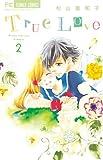 True Love (2) (少コミフラワーコミックス)