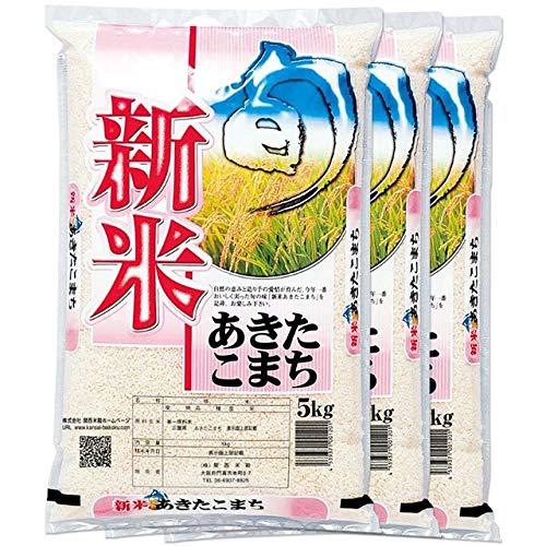 【出荷日に精米】 三重県産 あきたこまち 白米 15kg (5kg×3袋) 令和2年産 新米