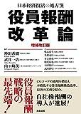 日本経済復活の処方箋 役員報酬改革論〔増補改訂版〕