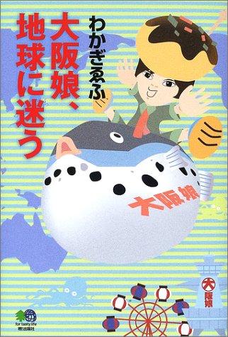 大阪娘、地球に迷うの詳細を見る