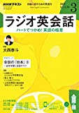 NHKラジオ ラジオ英会話 2021年 3月号 [雑誌] (NHKテキスト)