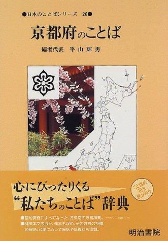 京都府のことば (日本のことばシリーズ)