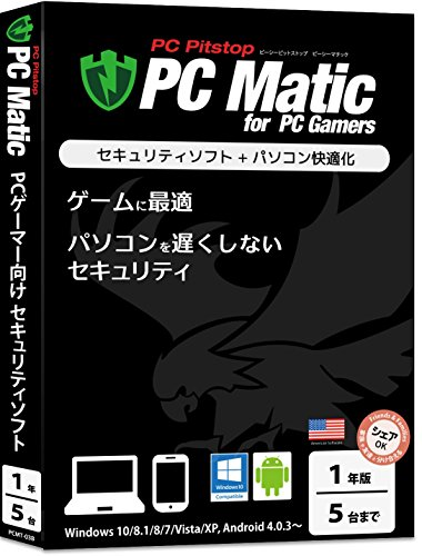 Pitstop PC Matic for PC Gamers 5台ライセンス1年間