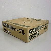 フジクラ 5D-2V 灰色 100m 1本 50Ω同軸ケーブル 780-5D2V-100M