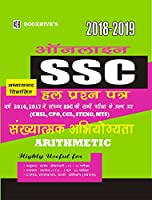 SSC quantitative Solved Paper Hindi 2018