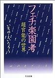 フェチ楽園考 (ちくま文庫)